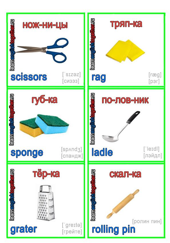 английский словарь в картинках