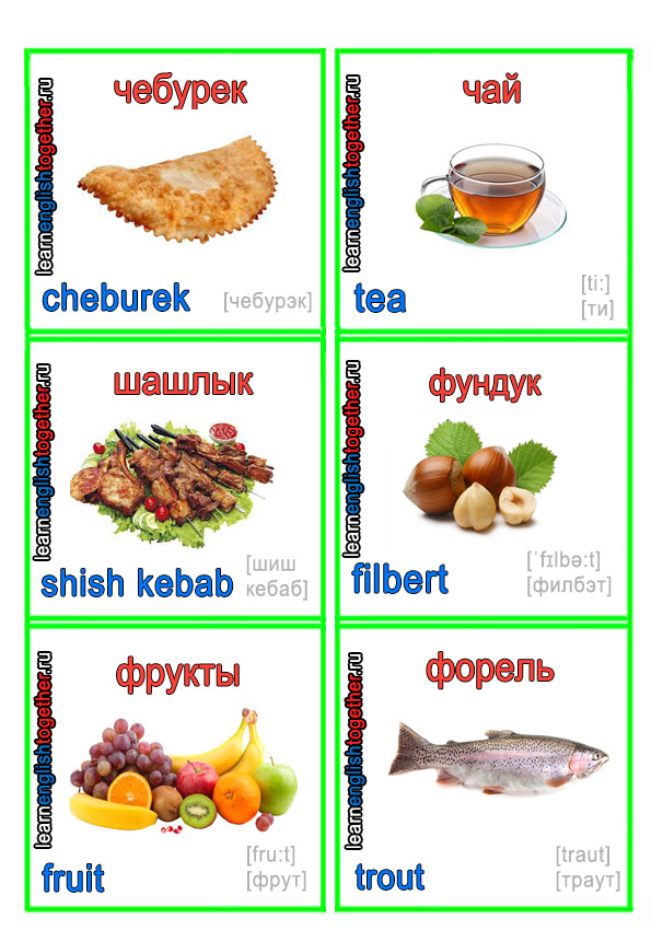 английские карточки