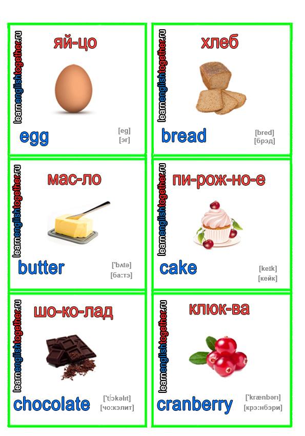 английские слова с иллюстрациями