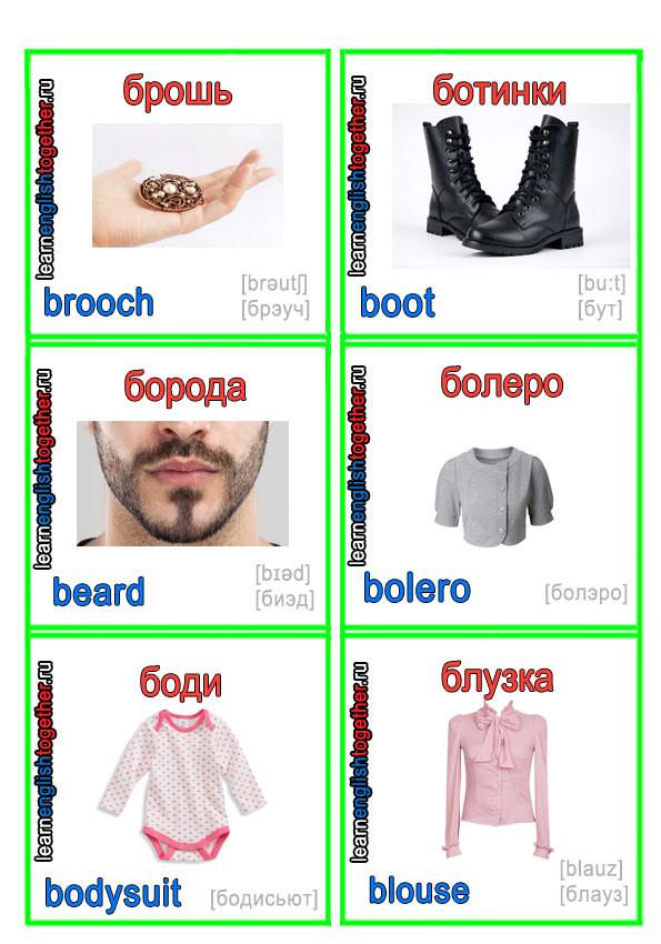 Clothes перевод на русский транскрипция