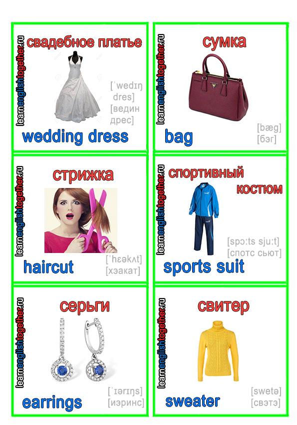 английский детский словарик, вещи на каждый день