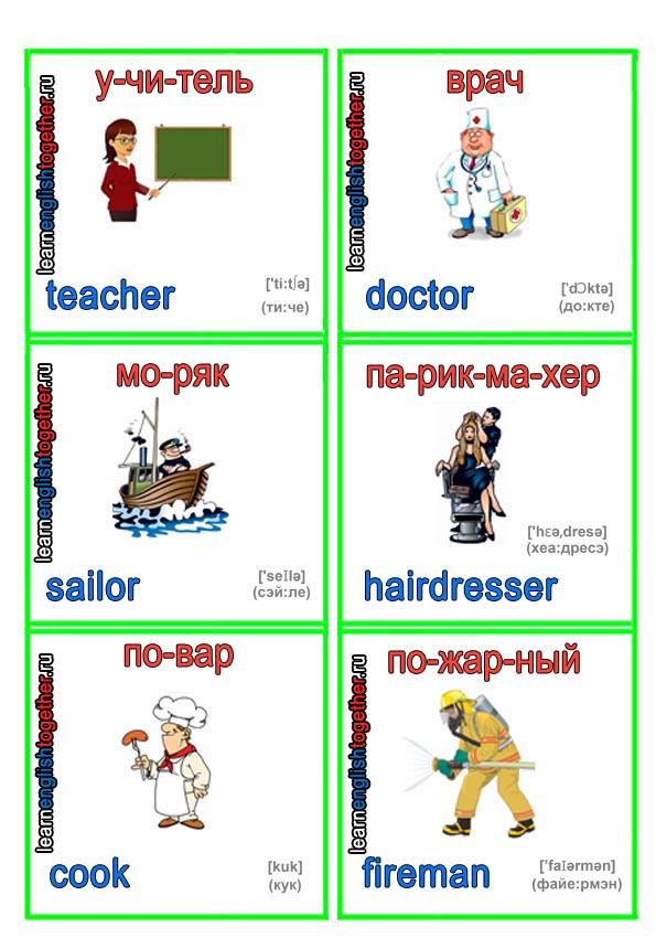 карточки для изучения английского языка профессии