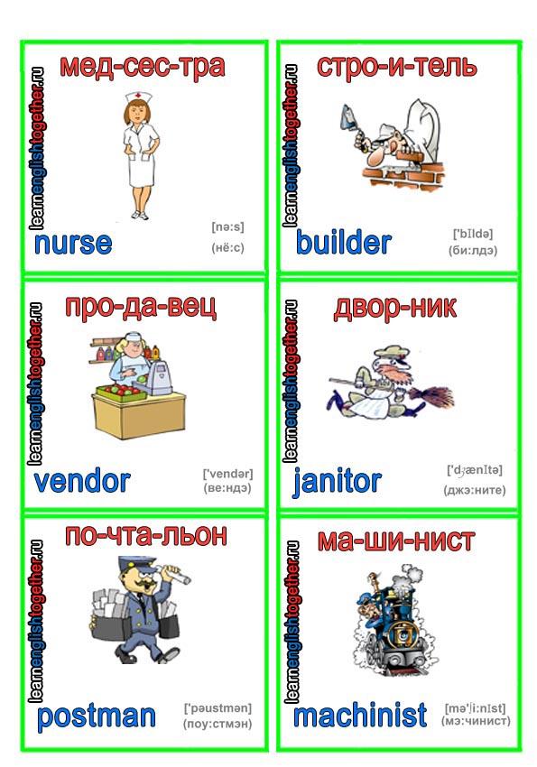 профессии в карточках на английском языке