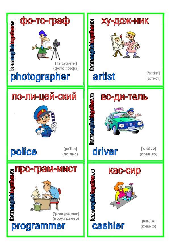 Английские профессии в карточках