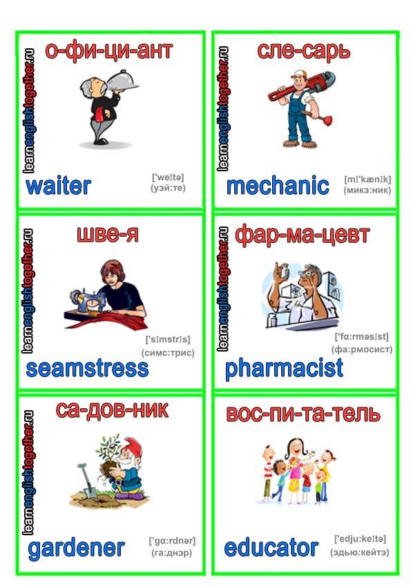 карточки для изучения английского языка, работы