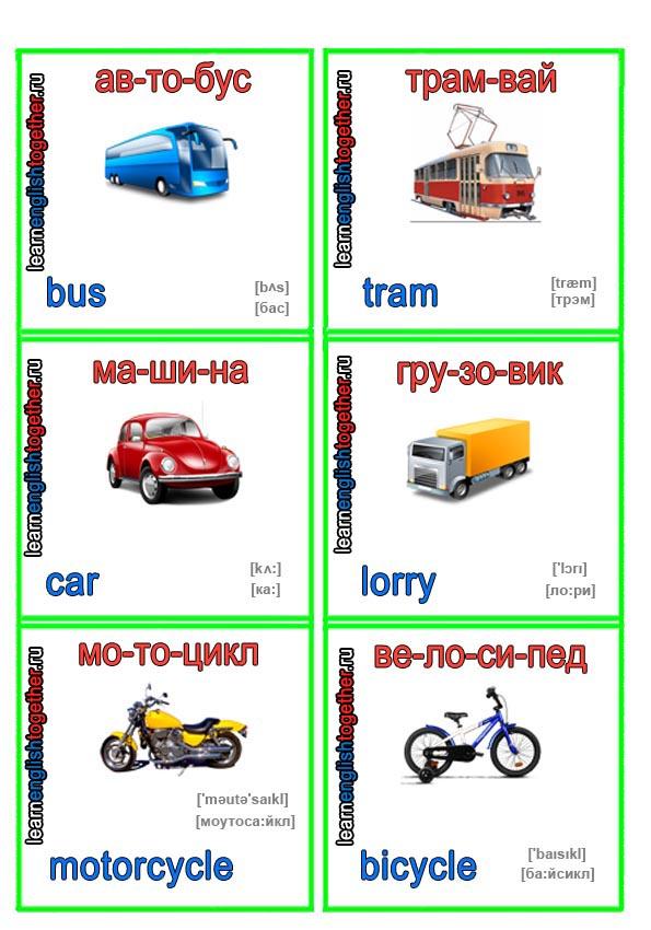автобус bus трамвай tram машина car грузовик lorry мотоцикл motorcycle велосипед bicycle