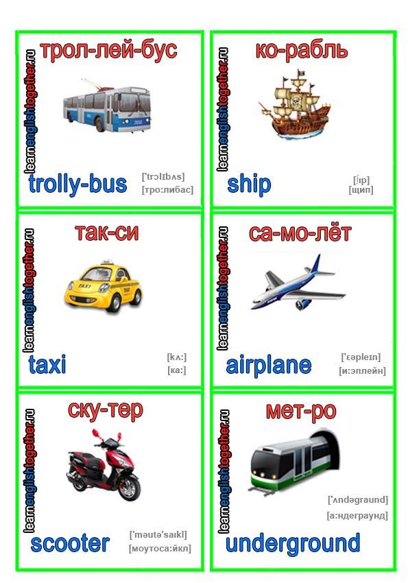 троллейбус trolly-bus корабль ship такси taxi самолет airplane скутер scooter метро underground