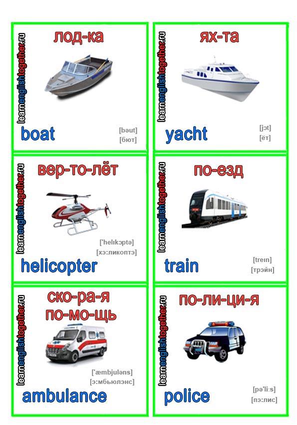 лодка boat яхта yacht вертолёт helicopter поезд train скорая помощь ambulance полиция police
