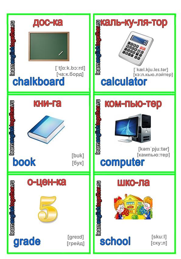 доска chalkboard калькулятор calculator книга book компьютер computer оценка grade школа school