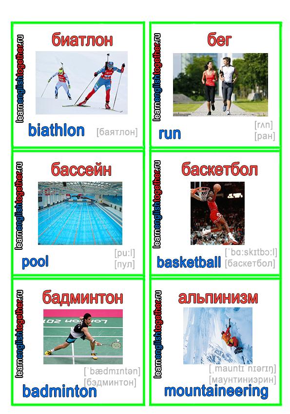 карточки с видами спорта на английском языке