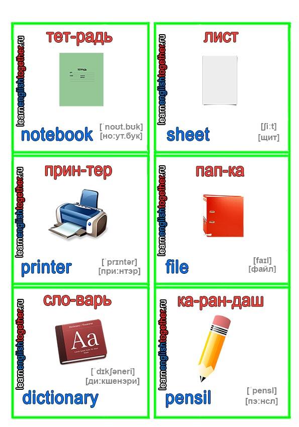 предметы для школы в виде карточек на английском языке