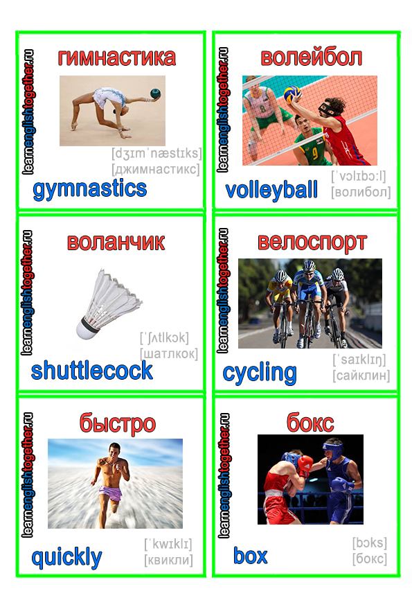 карточки на английском языке с видами спорта
