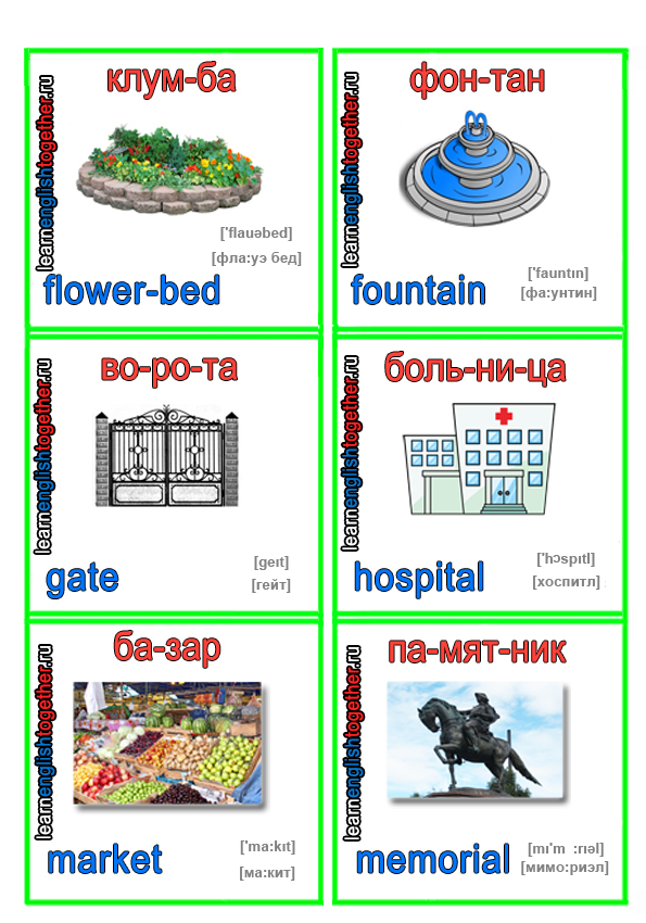 клумба, flower-bed, фонтан, fountain, ворота, gate, больница, hospital, базар, market, памятник, memorial
