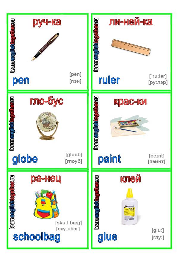ручка pen линейка ruler глобус globe краски paint ранец schoolbag клей glue