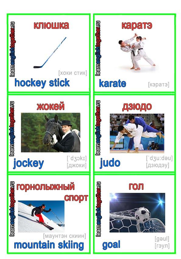Английские карточки с видами спорта для изучения