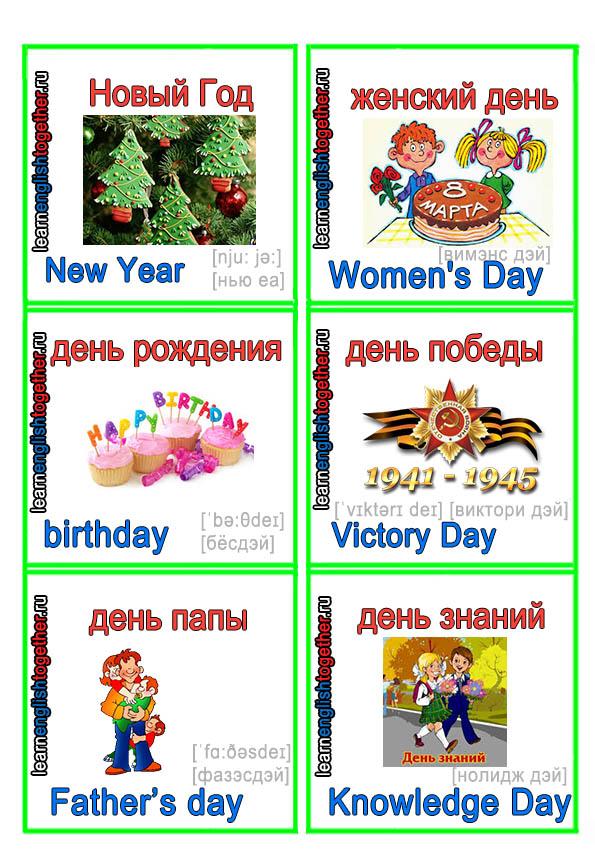 английские праздники, праздник по английски,