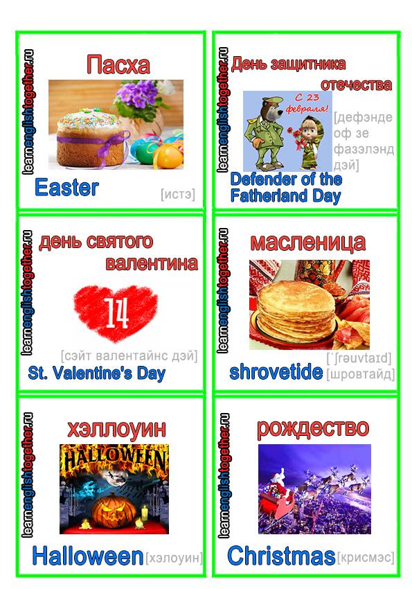 праздник по английски, английские праздники