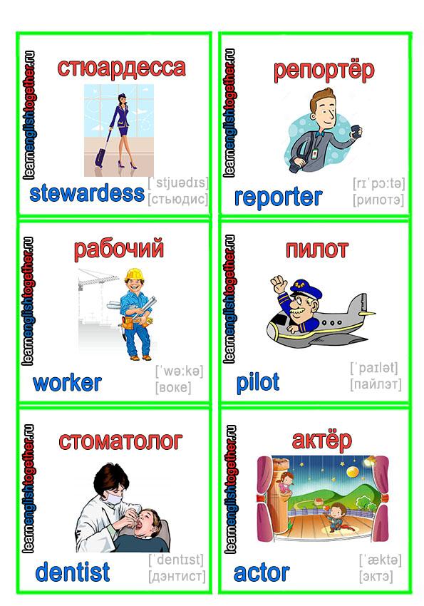профессии на английском