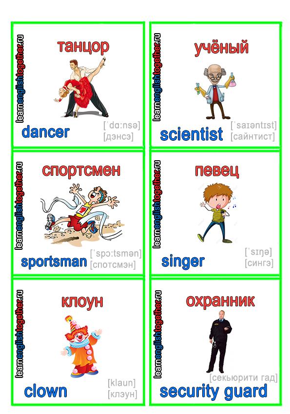 профессия английски перевод