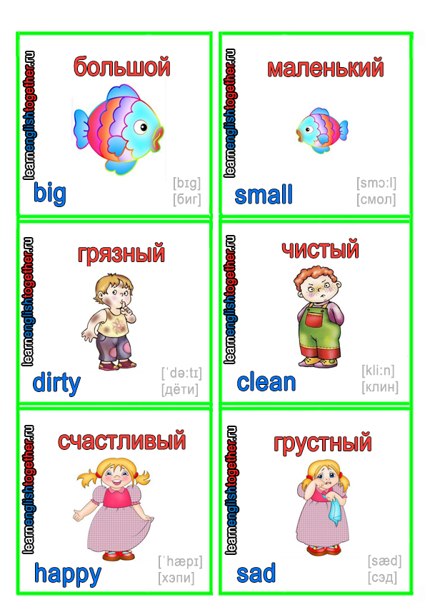 английский для детей, английский в картинках