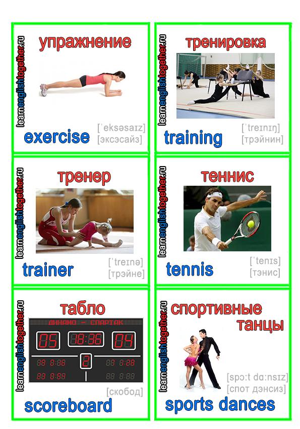 карточки со словами для изучения английского