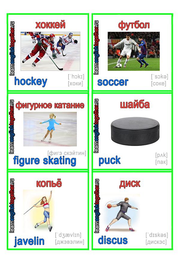 английские карточки для изучения языка, спорт