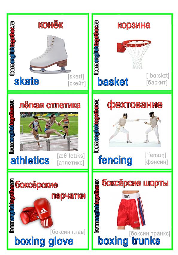 элименты спортивной формы в карточках для изучения английского языка