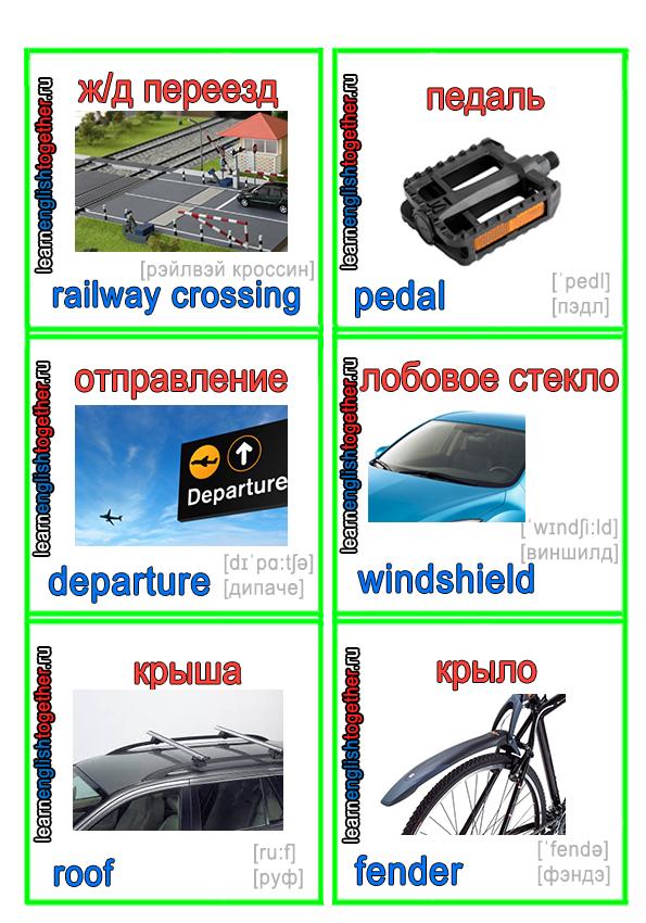 английские слова в карточках про автомобили