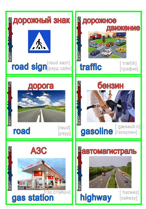 карточки транспорта на английском языке