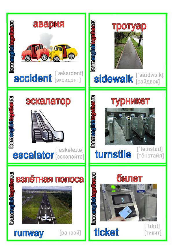 слова на английском связанные с движением на дороге